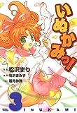 いぬかみっ!(3) (電撃コミックス)