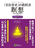 「引き寄せ」の教科書 瞑想CDブック (―『幸福感』の感受性を高める、超高周波ガムラン音楽と、はじめての瞑想)