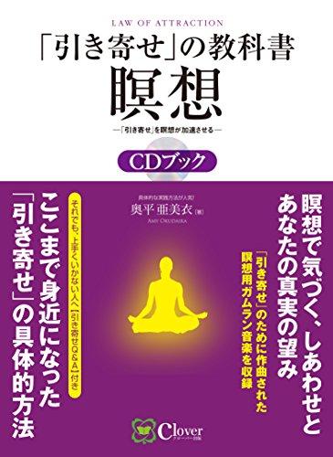 「引き寄せ」の教科書 瞑想CDブック (―引き寄せのために制作された瞑想音楽と、実践の具体的方法)