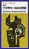新版 ナガサキ―1945年8月9日 (岩波ジュニア新書 (260))