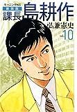 新装版 課長 島耕作 10 (モーニング KC)