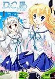D.C.III ~ダ・カーポIII ~ (1) (カドカワコミックス・エース)