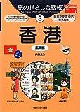 旅の指さし会話帳〈3〉香港 (ここ以外のどこかへ)