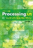 デザイン言語 Processing入門 - 楽しく学ぶコンピュテーショナルデザイン