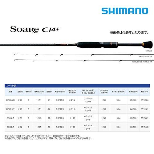 SHIMANO(シマノ) ロッド 13 ソアレ CI4+ S709LTの商品画像