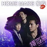 HOME_MADE家族 横恋慕
