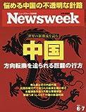 Newsweek (ニューズウィーク日本版) 2016年 6/7 号 [中国 方向転換を迫られる巨龍の行方]