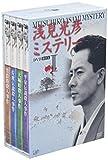 浅見光彦ミステリー DVD-BOX I[DVD]