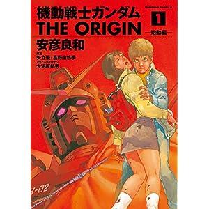 機動戦士ガンダム THE ORIGIN(1) (角川コミックス・エース) [Kindle版]