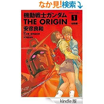 『ガンダム オリジン』ガンダム伝説の再来