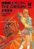 機動戦士ガンダム THE ORIGIN(1)<機動戦士ガンダム THE ORIGIN> (角川コミックス・エース)