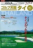 ゴルフ天国タイ パーフェクト安心ガイド (学研スポーツムックゴルフシリーズ)