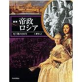 図説 帝政ロシア (ふくろうの本/世界の歴史)