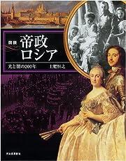 図説 .帝政ロシア (ふくろうの本/世界の歴史)