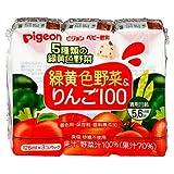 ピジョン ベビー飲料 緑黄色野菜&りんご100(125ml×3本入)