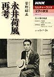 NHKカルチャーラジオ 文学の世界 永井荷風再考 (NHKシリーズ)