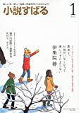 小説すばる 2012年 01月号 [雑誌]