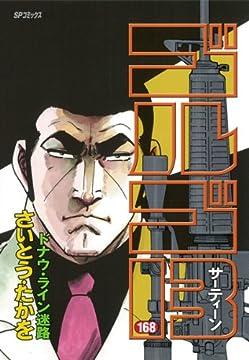 ゴルゴ13 168 (SPコミックス)