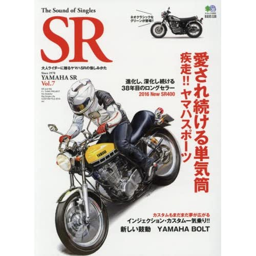 The Sound of Singles SR Vol.7 (エイムック 3320 RIDERS CLUB)