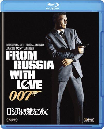 ロシアより愛をこめて [Blu-ray]