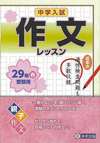 中学入試作文レッスン 平成29年春受験用 (中学入試総合)