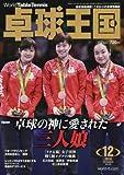 卓球王国 2016年 12 月号 [雑誌]