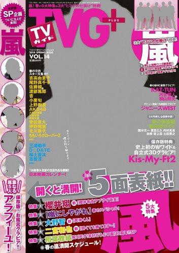 TV Guide PLUS (plus) VOL.14 2014 5 / 17 issue [magazine]