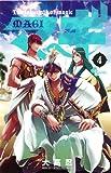 マギ 4 (少年サンデーコミックス)