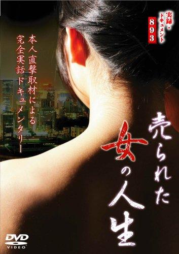 実録ドキュメント893 売られた女の人生 [DVD]