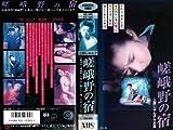 嵯峨野の宿 [VHS]