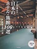 プロが選んだ日本のホテル・旅館100選&日本の小宿 2014年度版