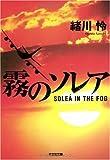 霧のソレア (光文社文庫)