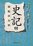 史記 四: 逆転の力学 (徳間文庫カレッジ)
