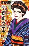 悲劇の女王 / 吉村 明美 のシリーズ情報を見る