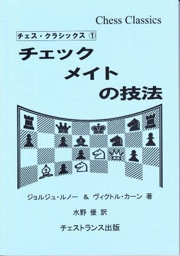 チェックメイトの技法 (チェス・クラシックス1)