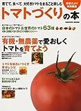 トマトづくりの本―育てて、食べて、大好きトマトをまるごと楽しむ (GAKKEN MOOK)