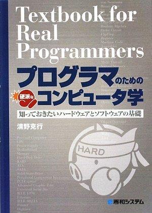 プログラマのための硬派なコンピュータ学