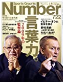 Sports Graphic Number (スポーツ・グラフィック ナンバー) 2009年 2/19号 [雑誌]
