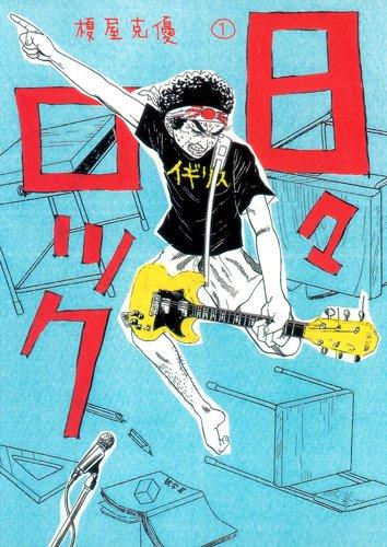 日々ロック 1 (ヤングジャンプコミックス)