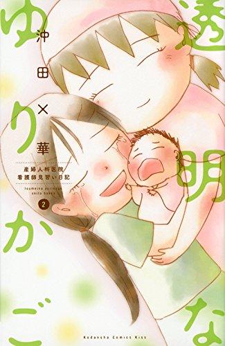 透明なゆりかご(2) (KC KISS)