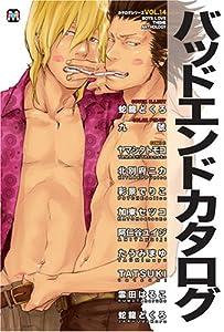 バッドエンドカタログ (MARBLE COMICS カタログシリーズ VOL. 14)
