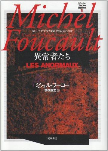 ミシェル・フーコー講義集成〈5〉異常者たち (コレージュ・ド・フランス講義1974‐75)