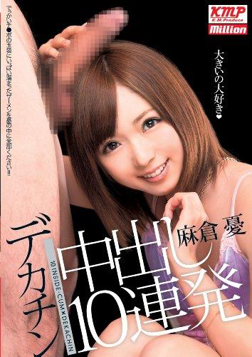 デカチン中出し10連発 麻倉憂 / million(ミリオン) [DVD]