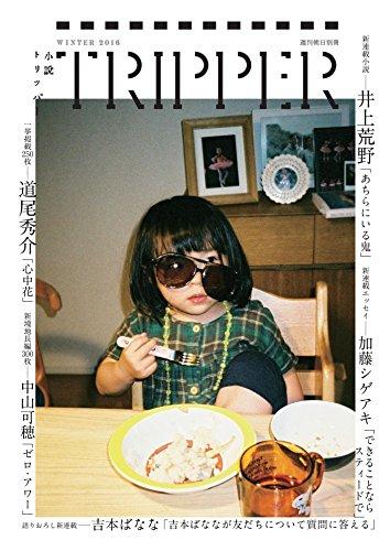 小説 TRIPPER (トリッパー) 2016 冬号 2016年 12/30 号 [雑誌]