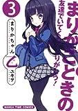 まりかちゃん乙 (3) (まんがタイムコミックス)