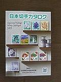 日本切手カタログ〈2015〉