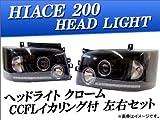 AP ヘッドライト クローム CCFLイカリング付 AP-HC200-HL012 ハイエース 200系 入数:左右セット