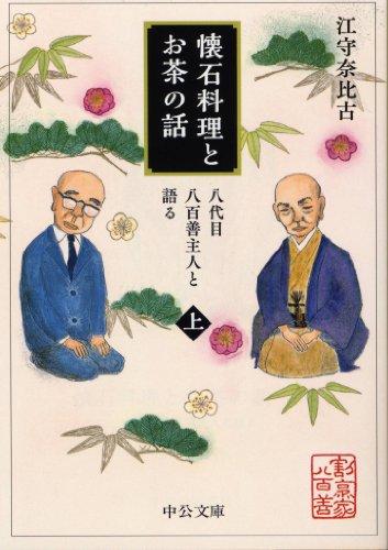 懐石料理とお茶の話 上 - 八代目八百善主人と語る (中公文庫)