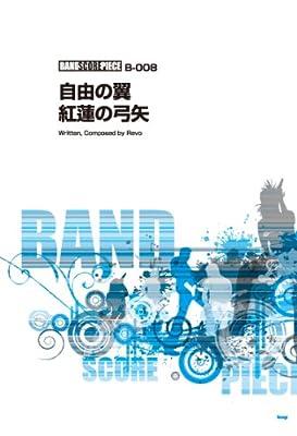バンドスコア・ピース 自由の翼 / 紅蓮の弓矢  song by Linked Horizon  【ピース番号:B-008】
