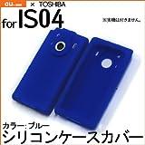 レグザフォン REGZAPhone au IS04 ソフトシリコンケース ブルー 青色 スマートフォン 東芝